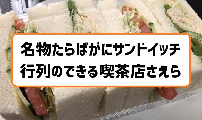 名物たらばがにサンドイッチ行列のできる喫茶店さえら