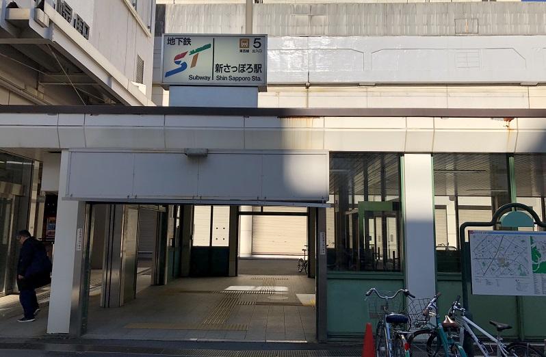 地下鉄新札幌駅