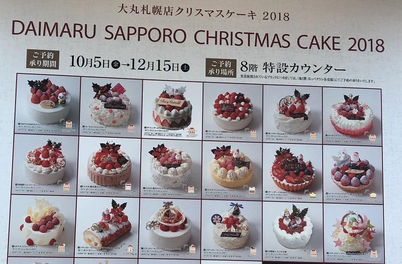 大丸札幌クリスマスケーキ予約2018