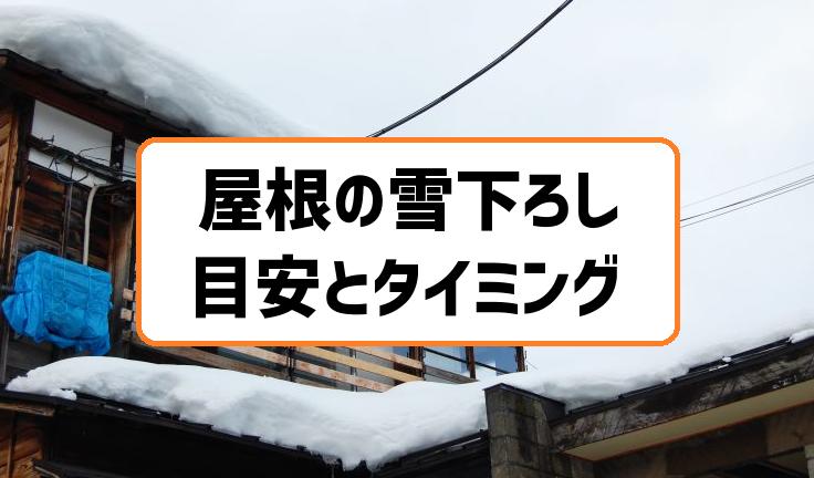屋根の雪下ろし目安とタイミング