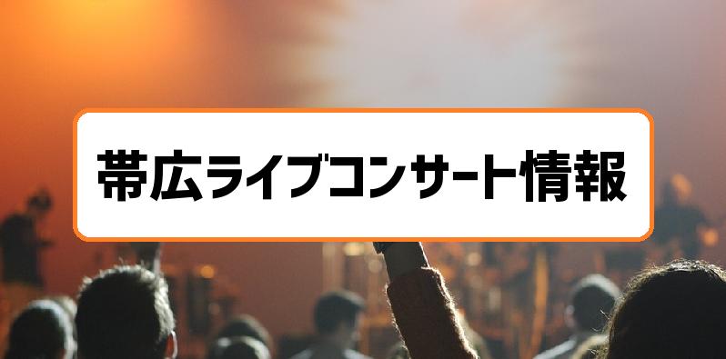 帯広ライブコンサート情報
