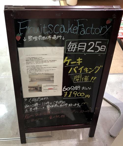 新札幌フルーツケーキファクトリー食べ放題ケーキバイキング