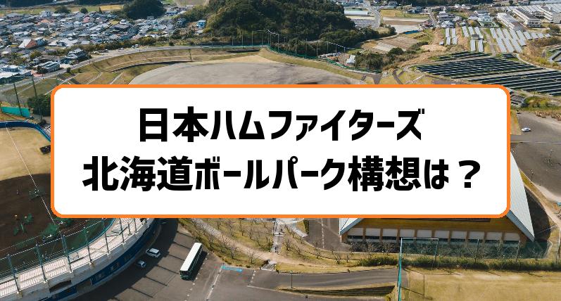日本ハムファイターズ北海道ボールパーク施設と北広島新駅は?