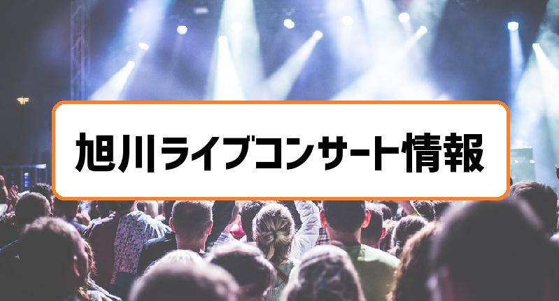 旭川ライブコンサート情報