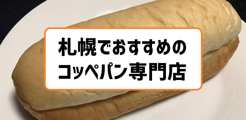 札幌でおすすめのコッペパン専門店