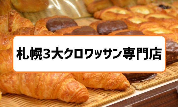 札幌で人気の3大クロワッサン専門店