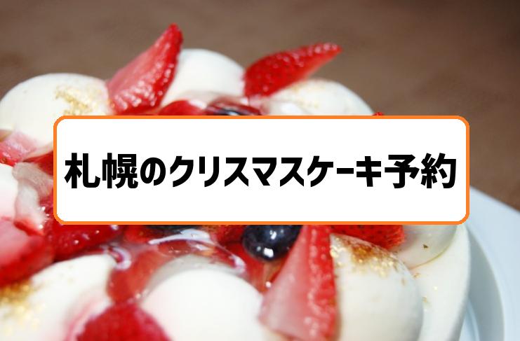 札幌のクリスマスケーキ予約
