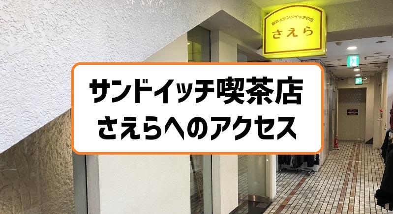 札幌のサンドイッチ喫茶店さえらへのアクセス