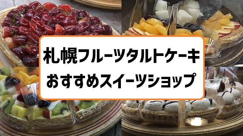 札幌のフルーツタルトケーキおすすめショップ