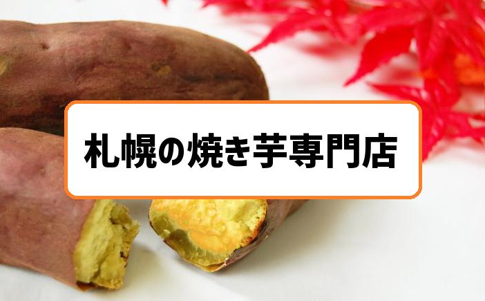 札幌の焼き芋専門店