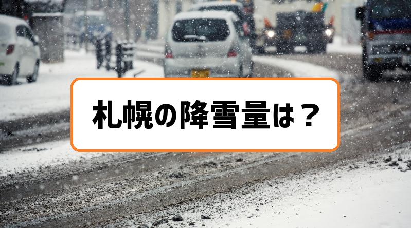 札幌の降雪量は?