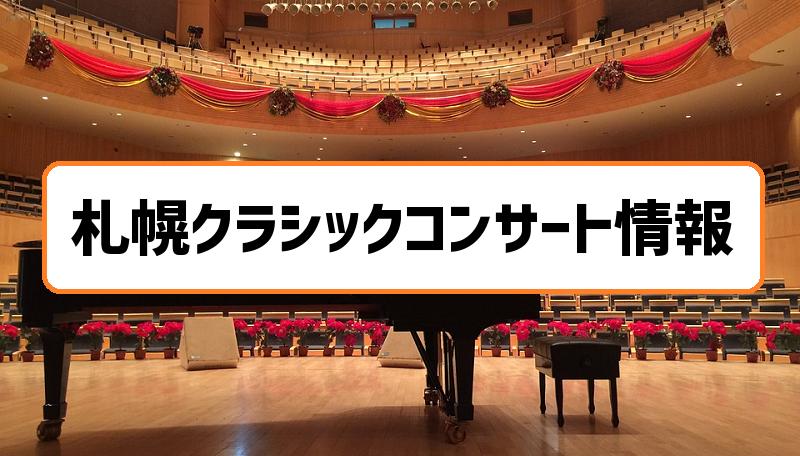 札幌クラシックコンサート情報