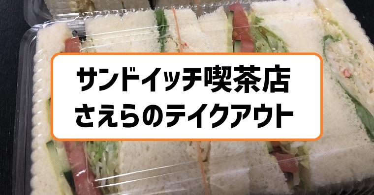 札幌サンドイッチさえらのテイクアウトメニュー