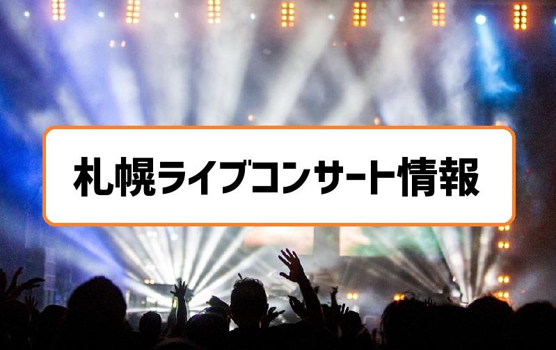 札幌ライブコンサート情報