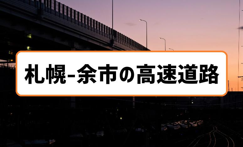 札幌余市の高速道路料金と時間は?