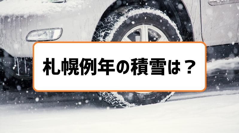 札幌例年の積雪はいつから?