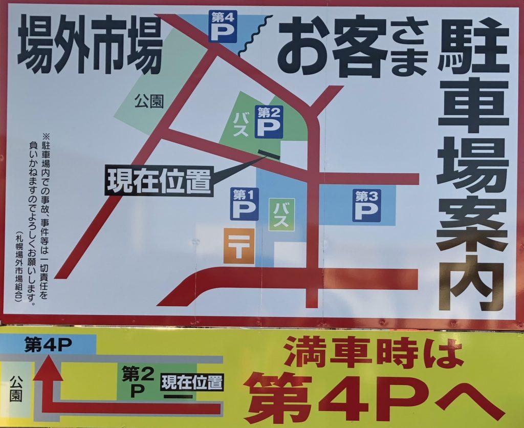 札幌場外市場駐車場