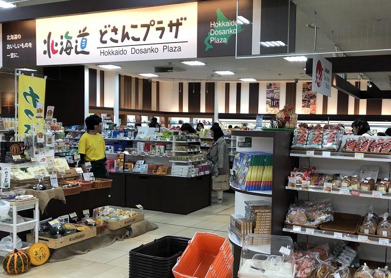 札幌駅北海道どさんこプラザ