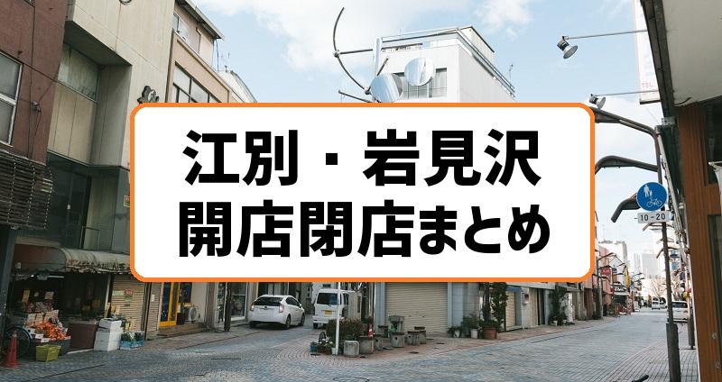 江別・岩見沢の開店閉店情報まとめ