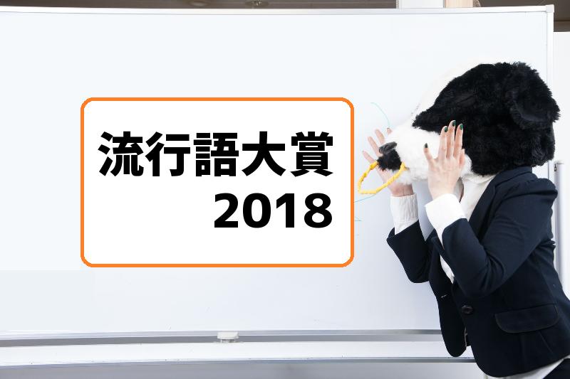 流行語大賞2018