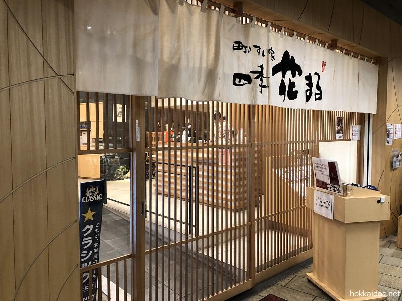 町のすし家四季花まる札幌駅