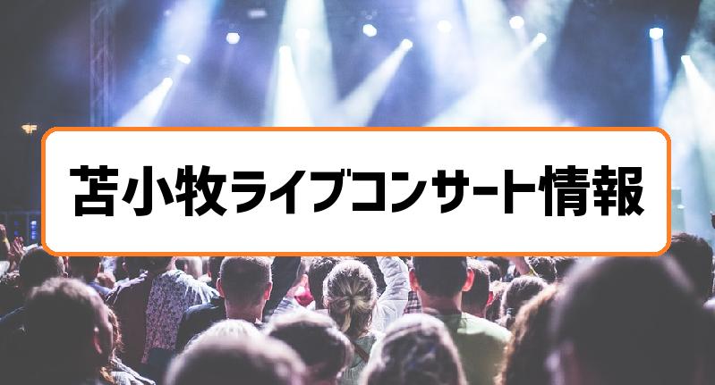 苫小牧ライブコンサート情報