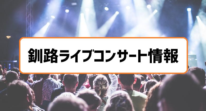 釧路ライブコンサート情報