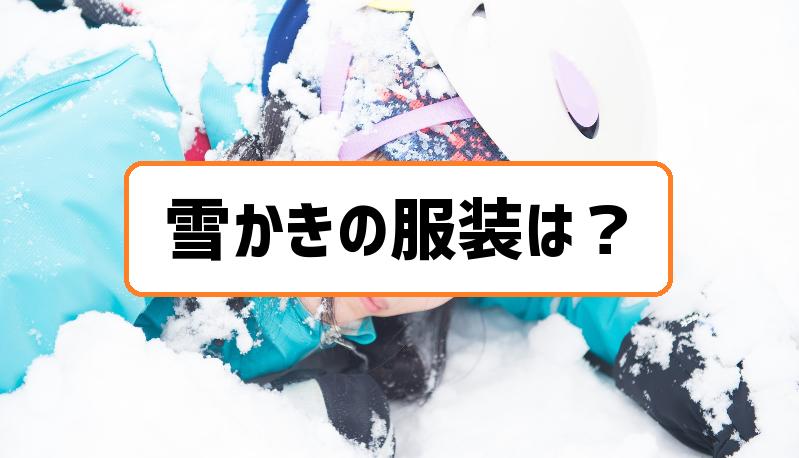 雪かきの服装