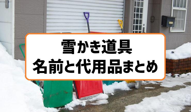雪かき道具名前と代用品