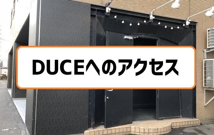 DUCE札幌アクセス