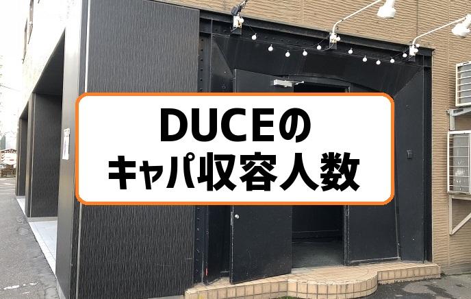 DUCE札幌キャパ