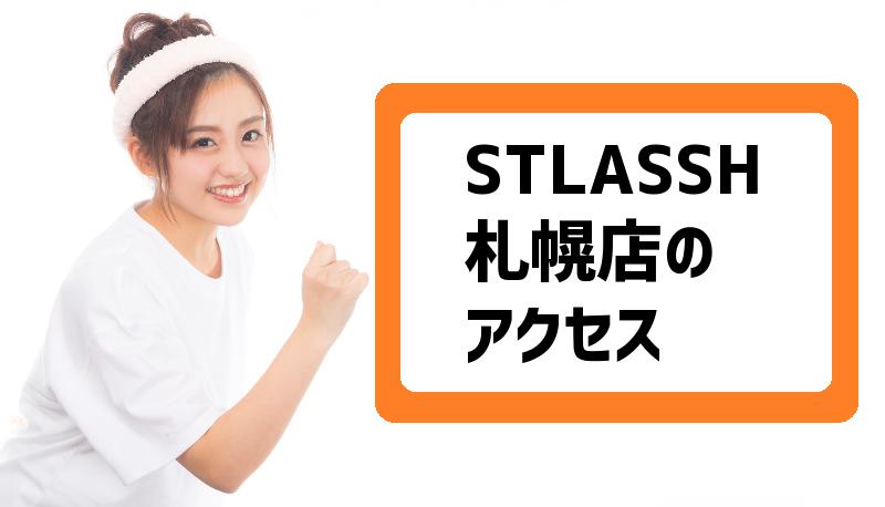 STLASSH札幌店のアクセス