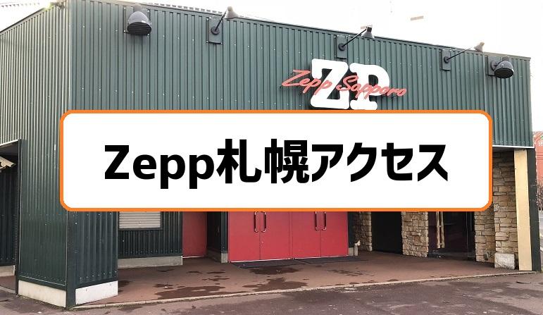 Zepp札幌アクセス