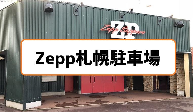 Zepp札幌駐車場