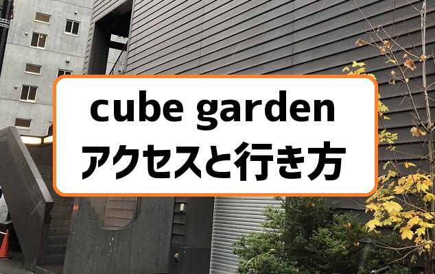 cube gardenキューブガーデンアクセス