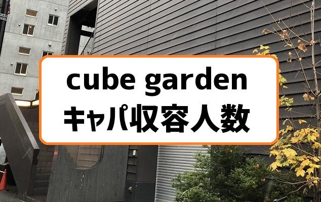 cube gardenキューブガーデンキャパ
