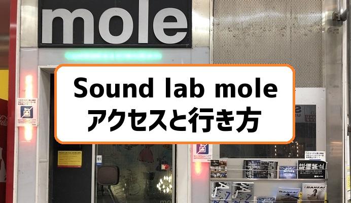 mole 札幌アクセス