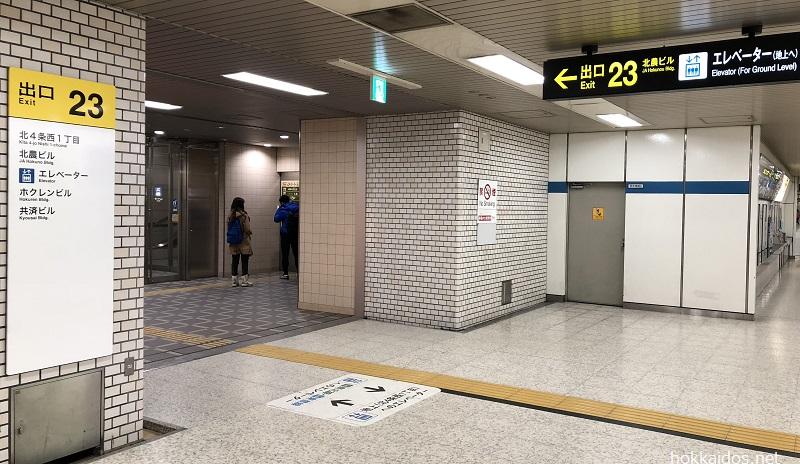 さっぽろ駅地下23番出口