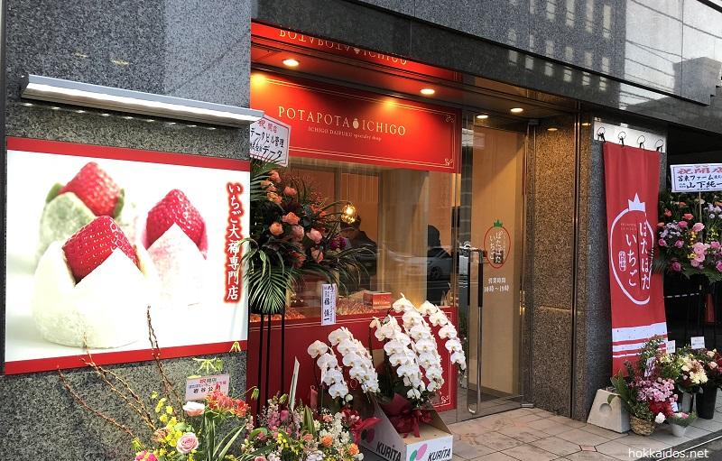 ぽたぽたいちご札幌駅店
