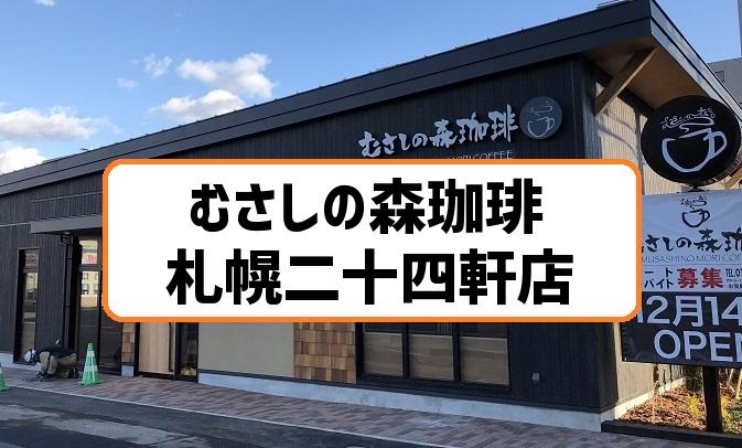 むさしの森珈琲二十四軒店