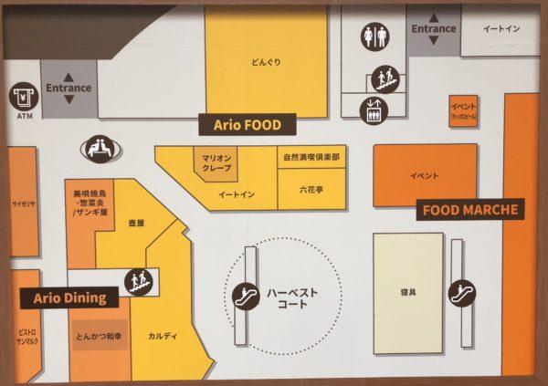 アリオ札幌イートイン図