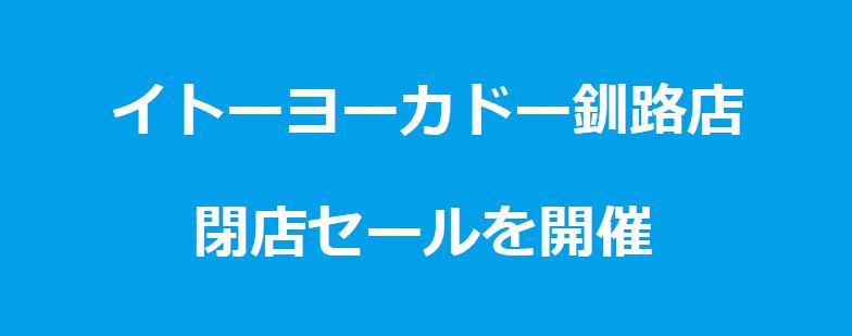 イトーヨーカドー釧路店閉店