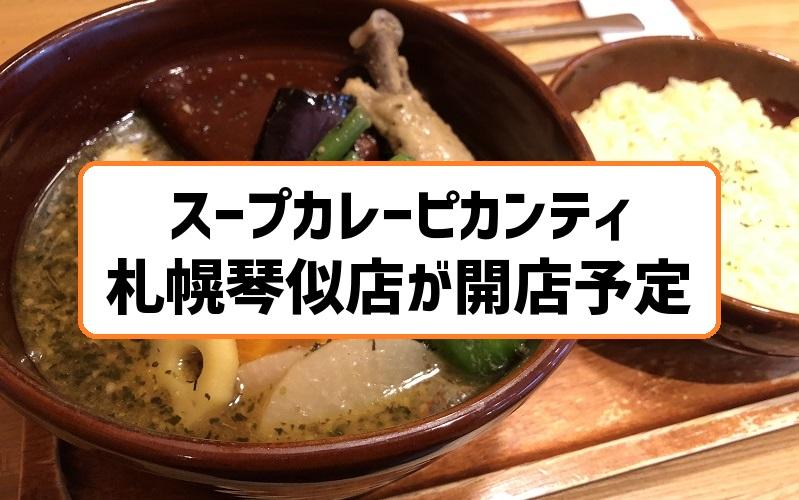 スープカレーピカンティ札幌琴似店が開店