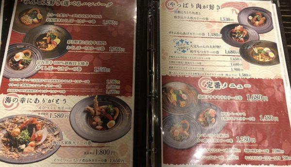 スープカレー奥芝商店メニュー