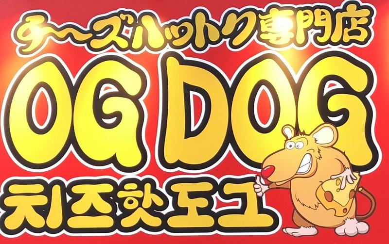チーズハットク専門店OG DOG看板
