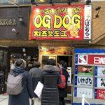 チーズハットク専門店OG DOG