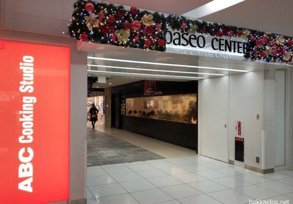 パセオセンター