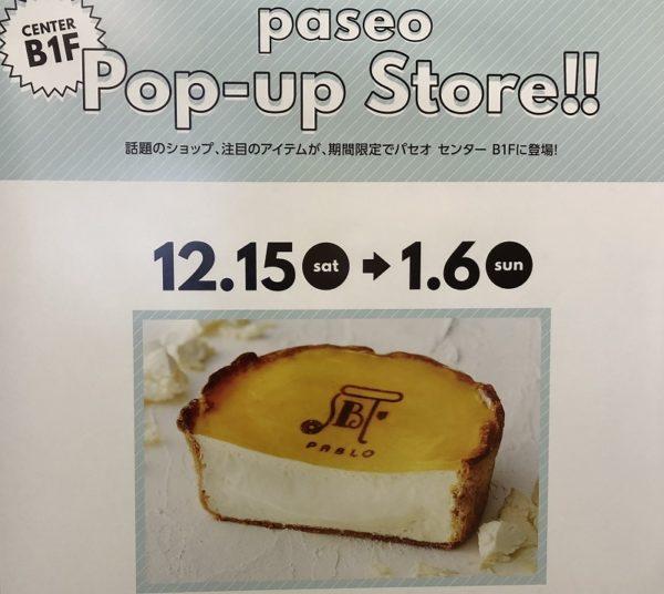 パセオ地下PABLO