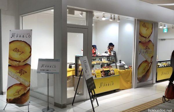 パブロ札幌駅パセオ