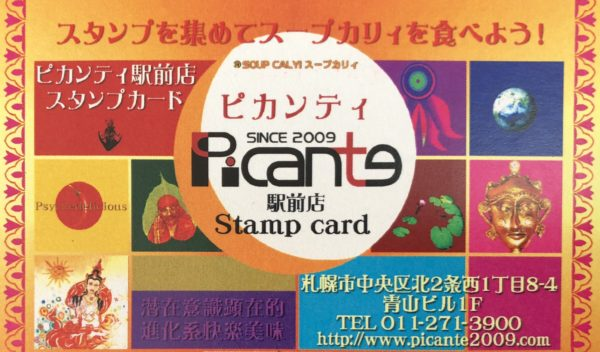 ピカンティ札幌駅前店スタンプカード